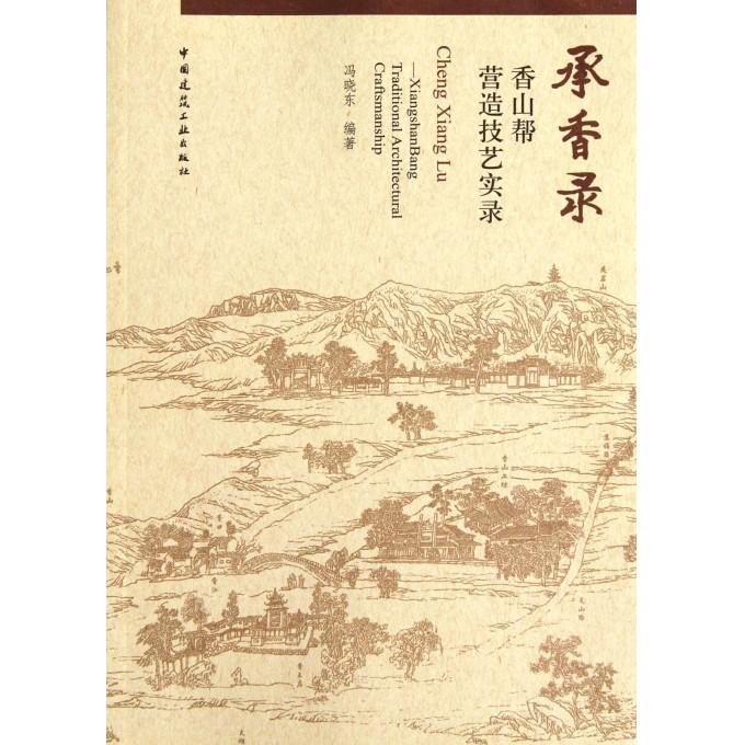 承香录(香山帮营造技艺实录)