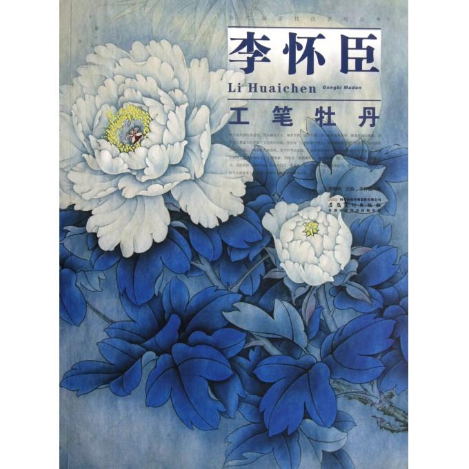 李怀臣工笔牡丹/当代画家技法表现丛书