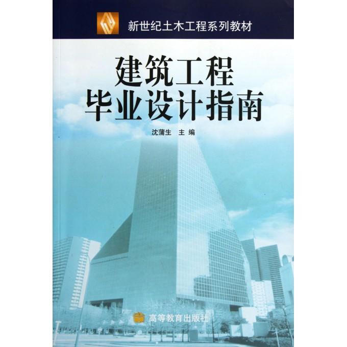 《混凝土结构设计原理》(第四版)沈蒲生