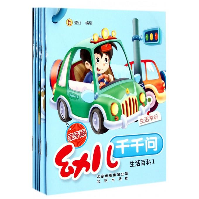 幼儿千千问(生活百科1共5册亲子版)