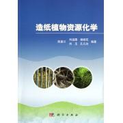 造纸植物资源化学