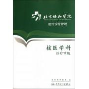 核医学科诊疗常规/北京协和医院医疗诊疗常规