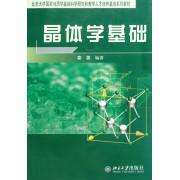晶体学基础/北京大学国家地质学基础科学研究和教学人才培养基地系列教材