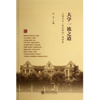 大学一流之道(上海交大校长讲坛演讲录)