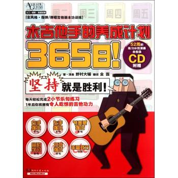 365日木吉他手的养成计划(附光盘)