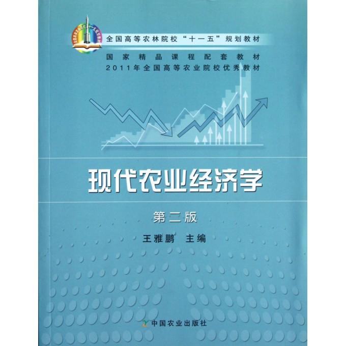 现代农业经济学(第2版全国高等农林院校十一五规划教材)