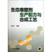 生态增塑剂生产配方与合成工艺