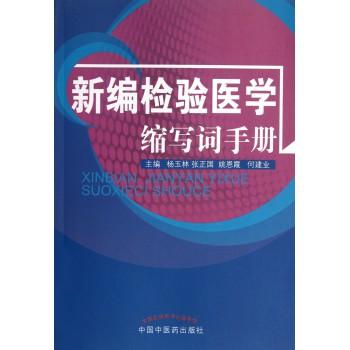 新编检验医学缩写词手册