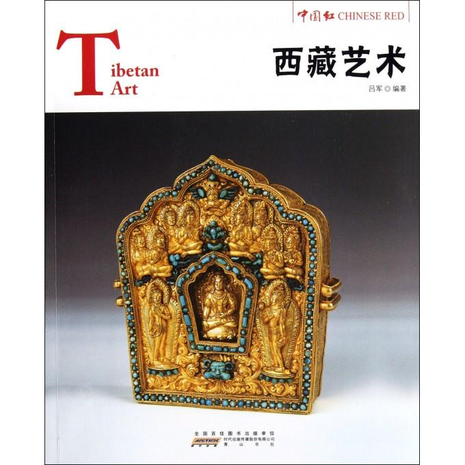 西藏艺术/中国红