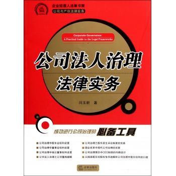 公司法人治理法律实务/企业经理人法律书架