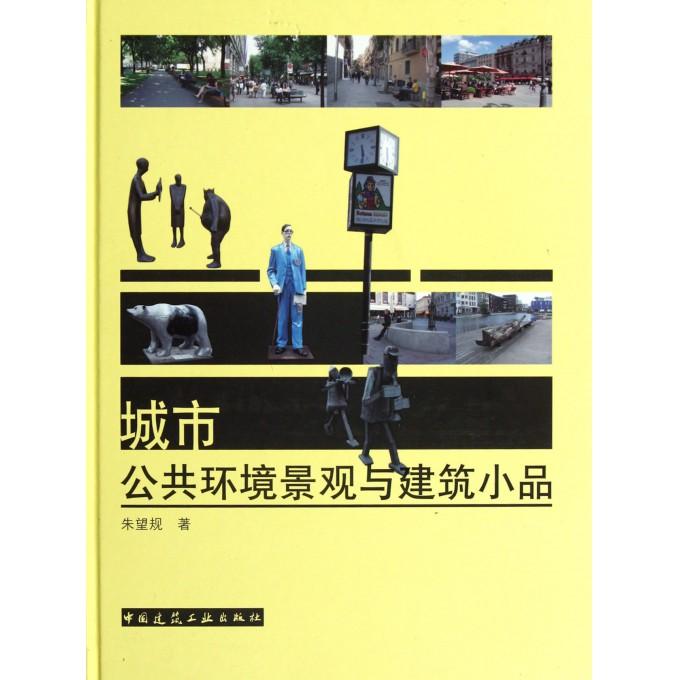 城市公共环境景观与建筑小品(精)