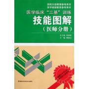 医学临床三基训练技能图解(医师分册)/医院分级管理参考用书