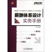 薪酬体系设计实务手册(第3版)/弗布克人力资源管理操作实务系列