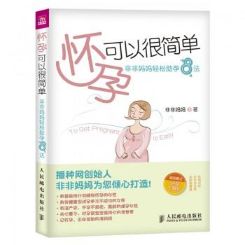 怀孕可以很简单(非非妈妈轻松助孕8法)