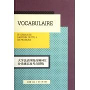 大学法语四级高频词汇分类速记及考点精练