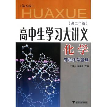 化学(高2有机化学基础第5版)/高中生学习大讲义