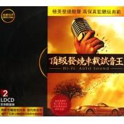 CD顶级发烧车载试音王(2碟装)