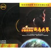 CD东方神骏享誉世界的新马头琴