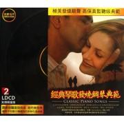 CD经典琴歌发烧钢琴典范(2碟装)