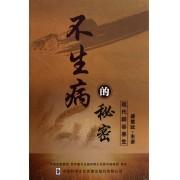DVD不生病的秘密<盛紫玟主讲>(6碟装)