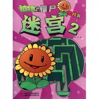迷宫(2)/植物大战僵尸游戏书