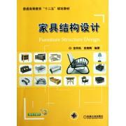 家具结构设计(普通高等教育十二五规划教材)