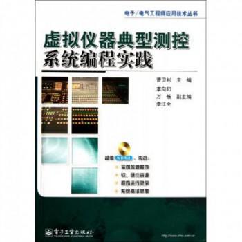 虚拟仪器典型测控系统编程实践(附光盘)/电子\电气工程师应用技术丛书