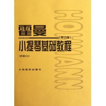 霍曼小提琴基础教程(附光盘修订版)