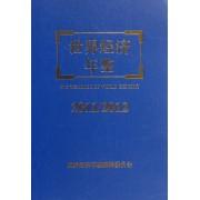 世界经济年鉴(附光盘2011\2012)(精)