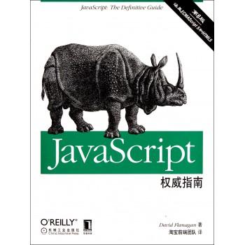 JavaScript**指南(第6版)