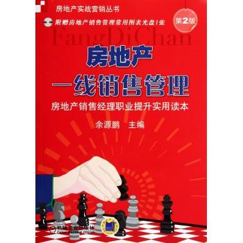 房地产一线销售管理(附光盘房地产销售经理职业提升实用读本第2版)/房地产实战营销丛书