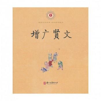 增广贤文/中华经典诵读