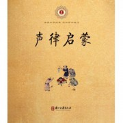 声律启蒙/中华经典诵读