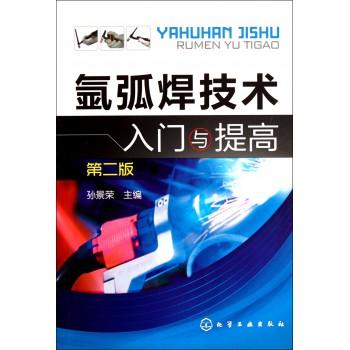 氩弧焊技术入门与提高(第2版)