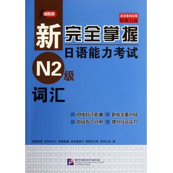 新完全掌握日语能力考试N2级词汇(原版引进)