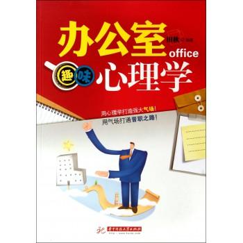 办公室趣味心理学