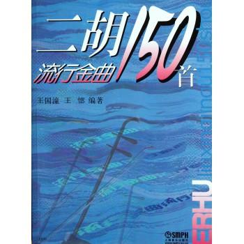 二胡流行金曲150首