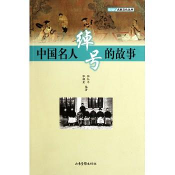 中国名人绰号的故事/名称文化丛书
