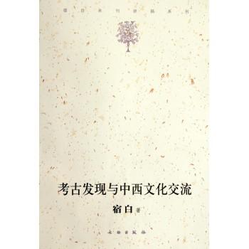 考古发现与中西文化交流/宿白未刊讲稿系列