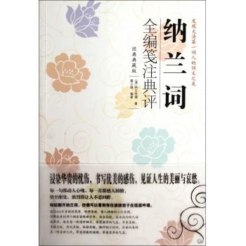 纳兰词全编笺注典评(经典典藏版)