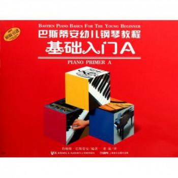 巴斯蒂安幼儿钢琴教程(A共2册)