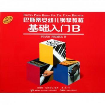 巴斯蒂安幼儿钢琴教程(B共2册)