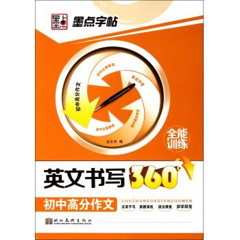 英文书写360°全能训练(初中高分作文)