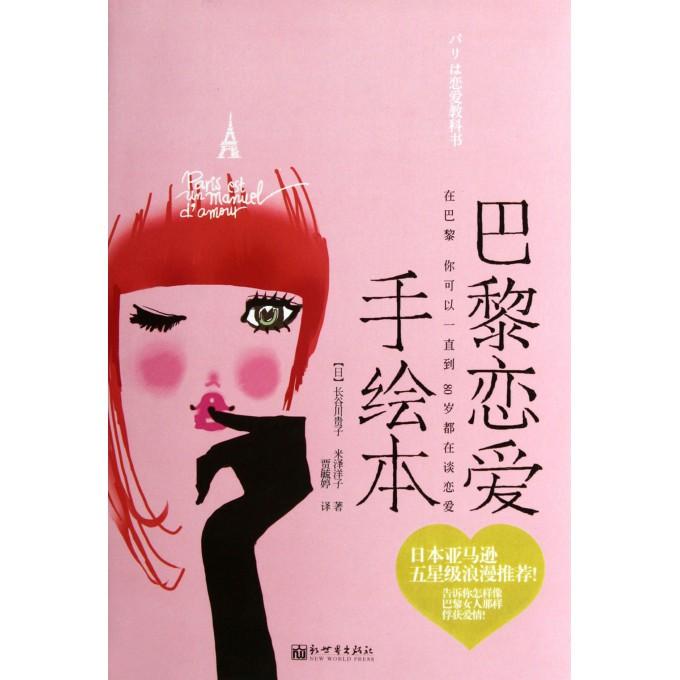 巴黎恋爱手绘本(精)