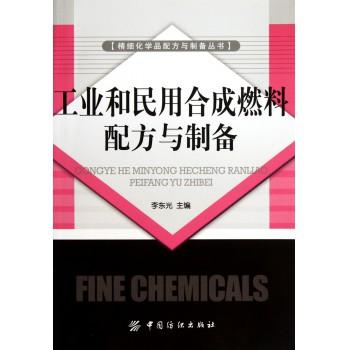 工业和民用合成燃料配方与制备/精细化学品配方与制备丛书