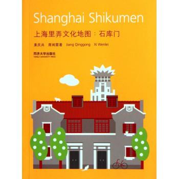 上海里弄文化地图--石库门