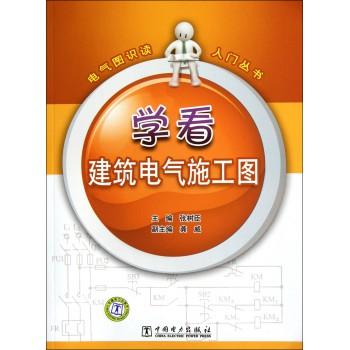 学看建筑电气施工图/电气图识读入门丛书