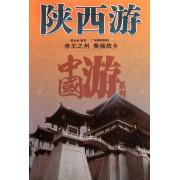 陕西游/中国游系列