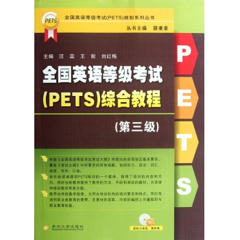 全国英语等级考试<PETS>综合教程(附光盘第3版)/全国英语等级考试PETS规划系列丛书