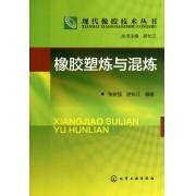 橡胶塑炼与混炼/现代橡胶技术丛书
